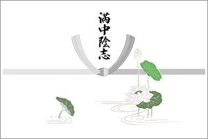 満中陰志の掛け紙(蓮絵入り)