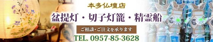 盆提灯・切子灯籠・精霊船のことなら本多仏壇店 TEL.0957-85-3628 お気軽にご相談・ご用命ください。