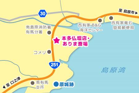 本多仏壇店・ありま斎場詳細マップ 南島原市南有馬町のコメリ近くです。 同じ南有馬町内には、世界遺産の一部である「原城跡」があります。