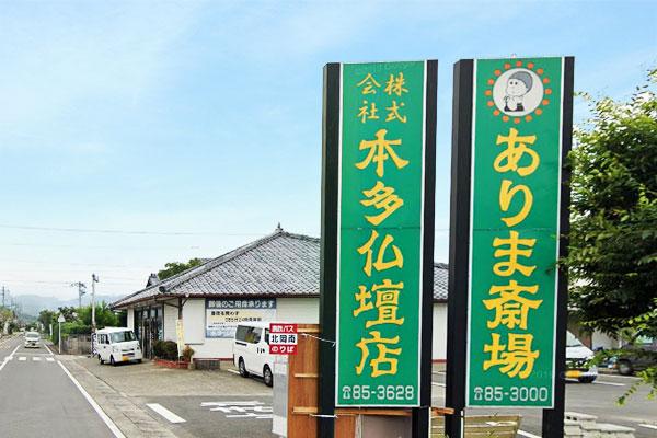 本多仏壇店・ありま斎場は国道沿いにあります。2枚の大きな緑の看板が目印です。