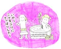 仏具がお風呂に入って喜んでいる。「二十年ぶりにさっぱりしたー」