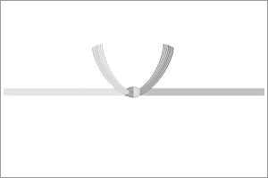佛水引の掛け紙(結び切り)