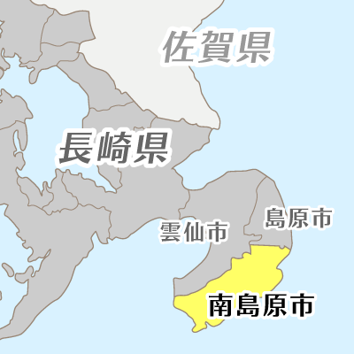 長崎県地図。南島原市は島原半島の南東エリアです。