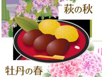 ぼた餅、おはぎの名前はその季節の花の名前に由来します。